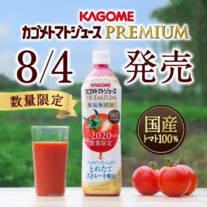 KAGOME カゴメトマトジュースPREMIUM2020