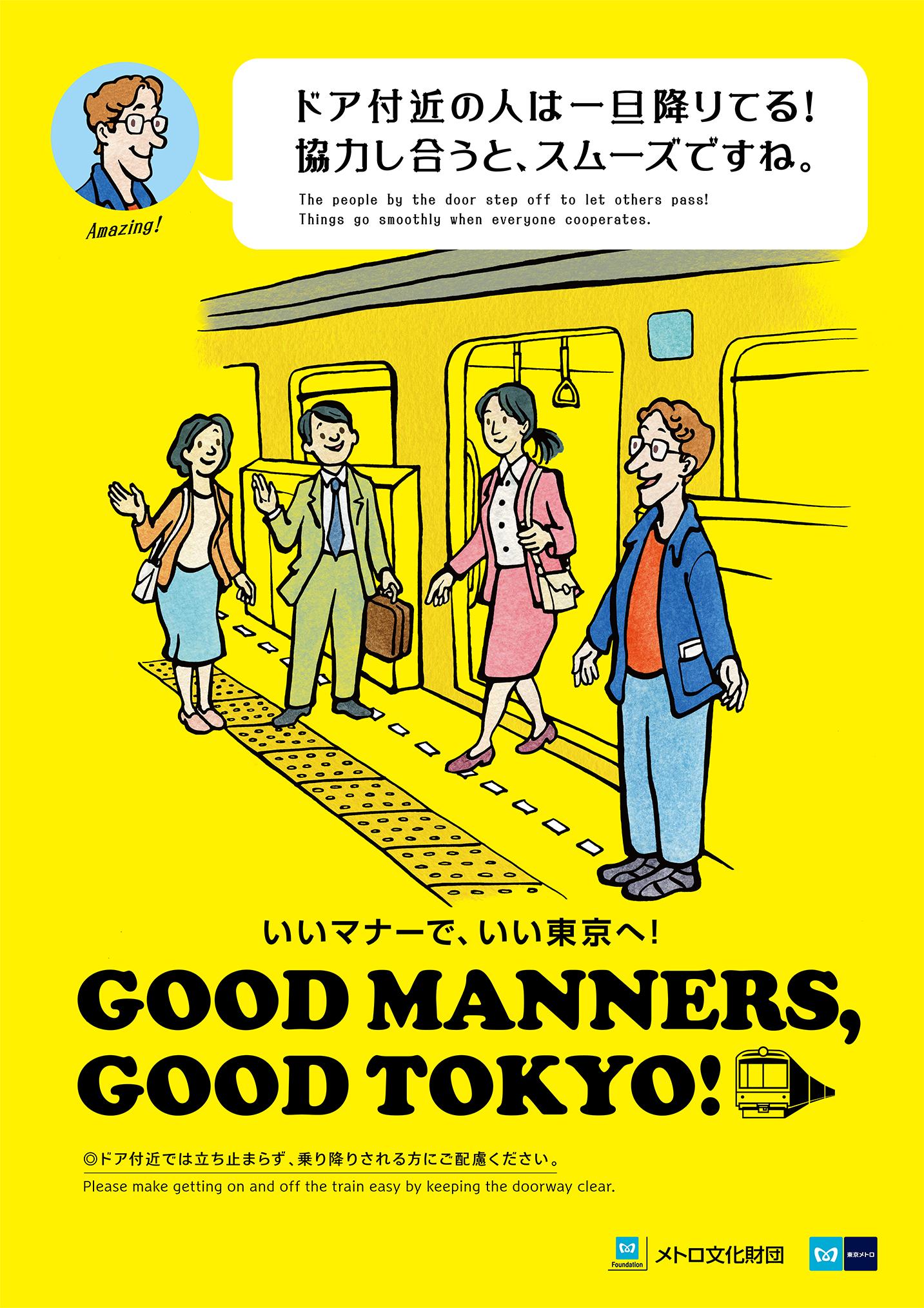 東京メトロマナーポスター