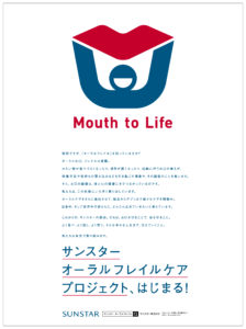 Mouth to Life