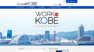 WORK in KOBE