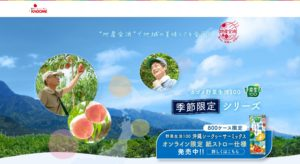 KAGOME 野菜生活100季節限定シリーズ