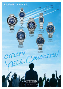 CITIZEN YELL COLLECTION
